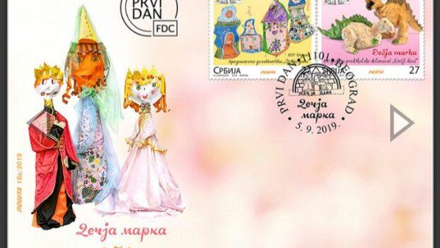 Поводом 100.родјендана наше установе, Пошта Србије издала је специјално издање Пригодна дечја марка