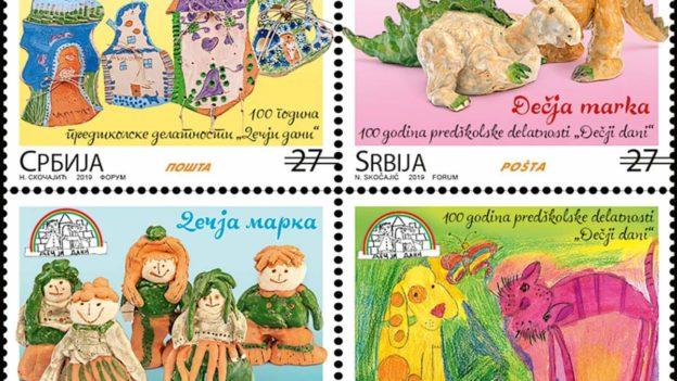 Povodom 100. rodjendana PU Decji dani Posta Srbije iydala je seriju Prigodna decja marka